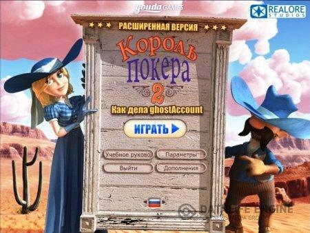 король покер 2 скачать на русском