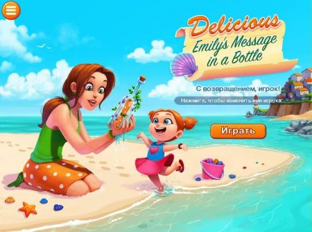 Постер к Delicious 13: Emily's Message in a Bottle Platinum Edition (2016)