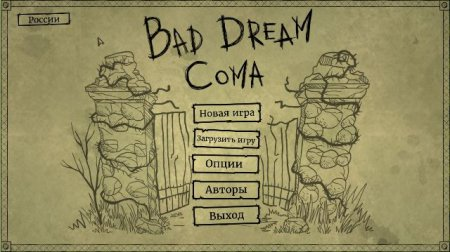 Постер к Bad Dream: Coma (2017)