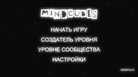 Постер к Mind cubes - Inside the Twisted Gravity Puzzle (2017)