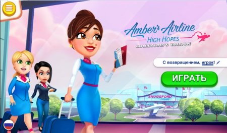 Постер к Amber's Airline: High Hopes Collector's Edition (2018)