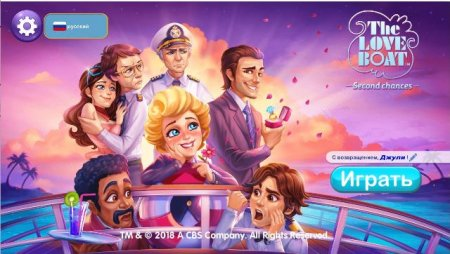 Постер к The Love Boat 2: Second Chances Collectors Edition (2019)