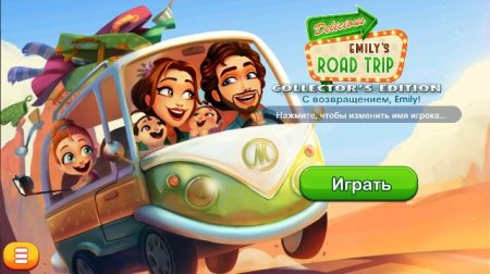 Delicious 17: Emily's Road Trip Collector's Edition (2019)