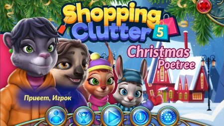 Постер к Shopping Clutter 5: Christmas Poetree (2019)
