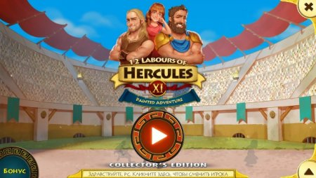 Постер к 12 Labours of Hercules XI: Painted Adventure Collector's Edition (2020)
