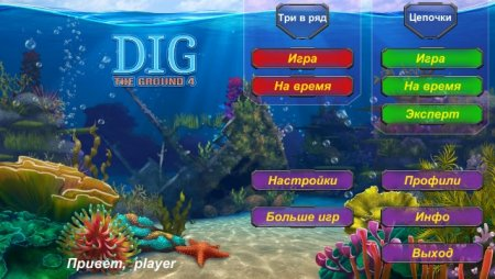 Постер к Dig The Ground 4 (2020)
