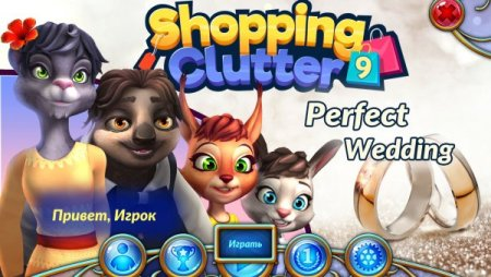 Постер к Shopping Clutter 9: Perfect Wedding (2021)